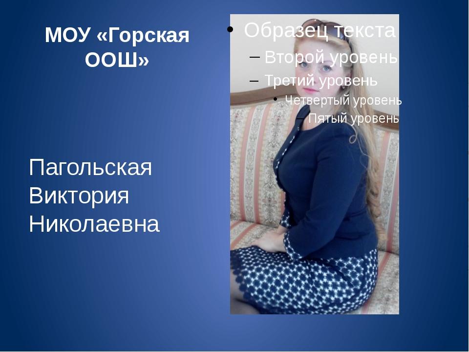 МОУ «Горская ООШ» Пагольская Виктория Николаевна