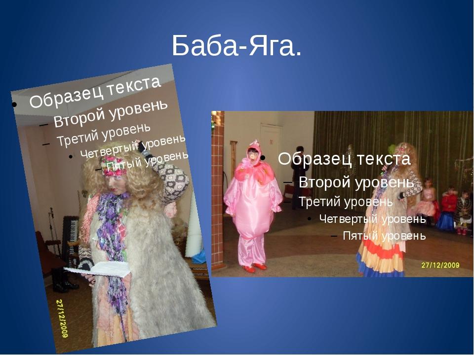 Баба-Яга.