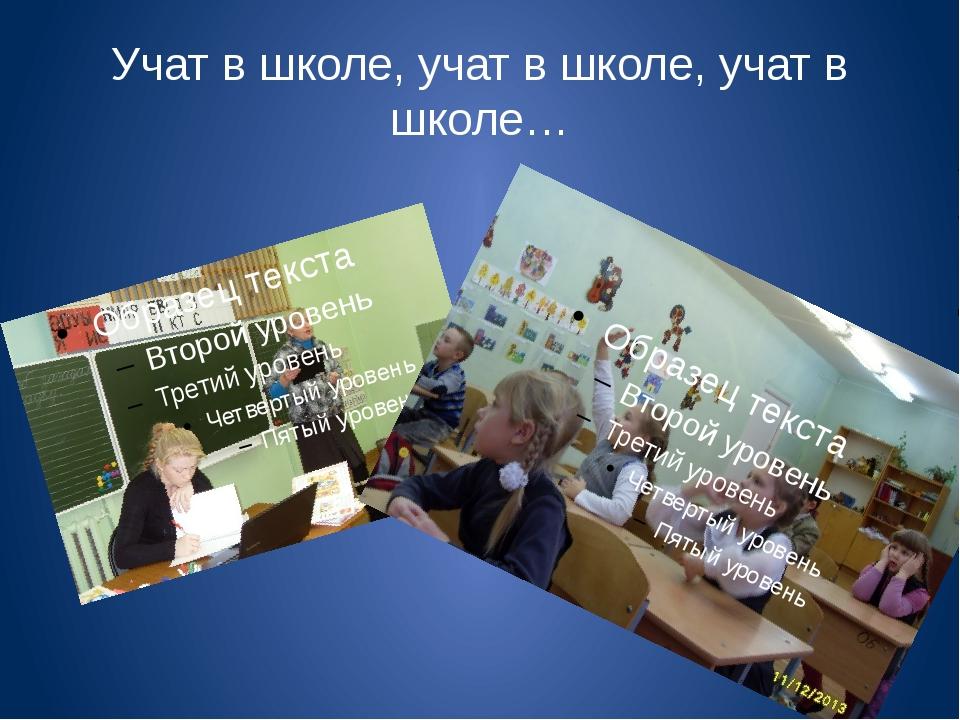 Учат в школе, учат в школе, учат в школе…