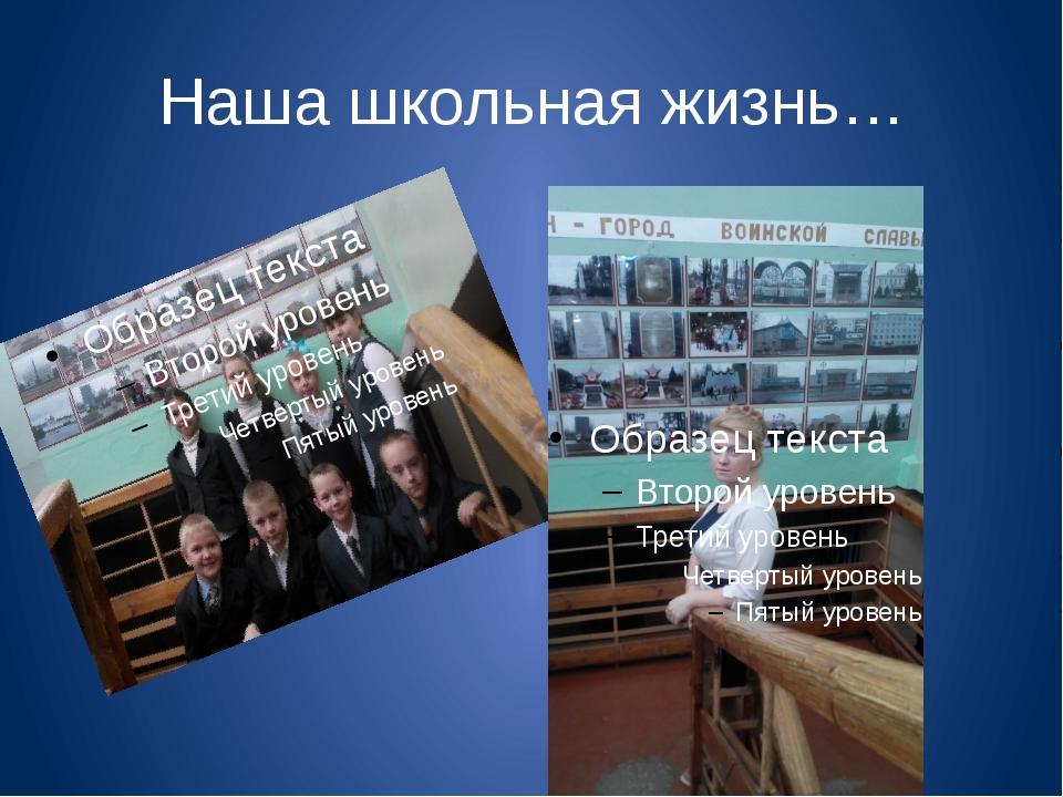Наша школьная жизнь…