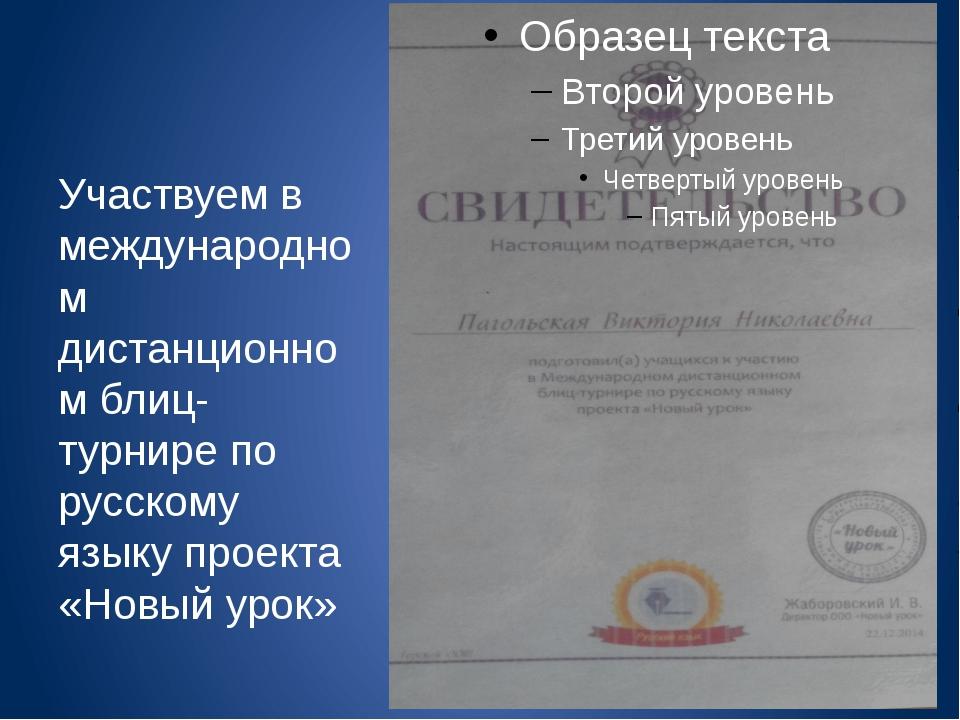 Участвуем в международном дистанционном блиц-турнире по русскому языку проек...