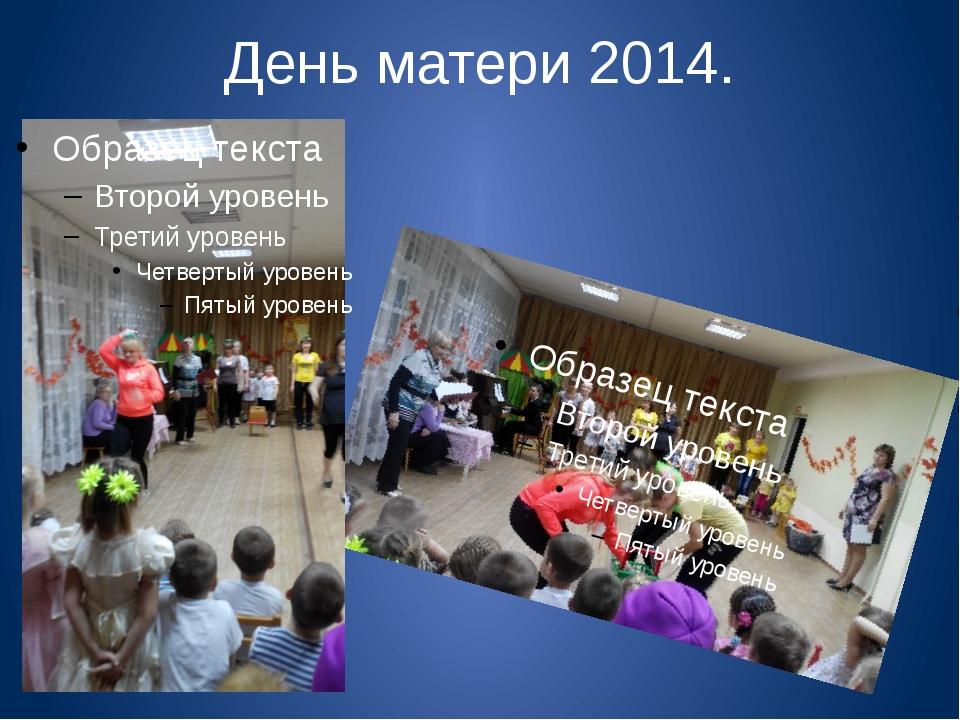 День матери 2014.
