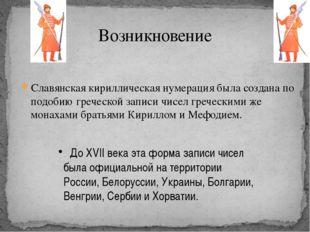 Возникновение Славянская кириллическая нумерация была создана по подобию греч