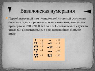 Вавилонская нумерация Первой известной нам позиционной системой счисления был