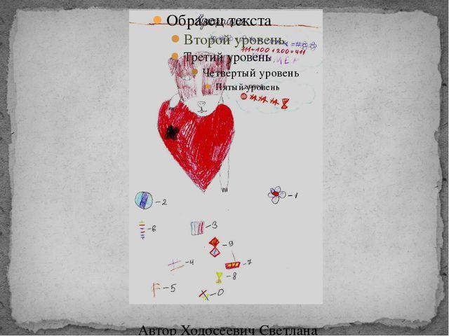 Автор Ходосеевич Светлана