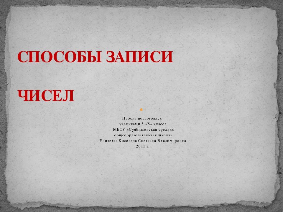 Проект подготовлен учениками 5 «Б» класса МБОУ «Судбищенская средняя общеобра...