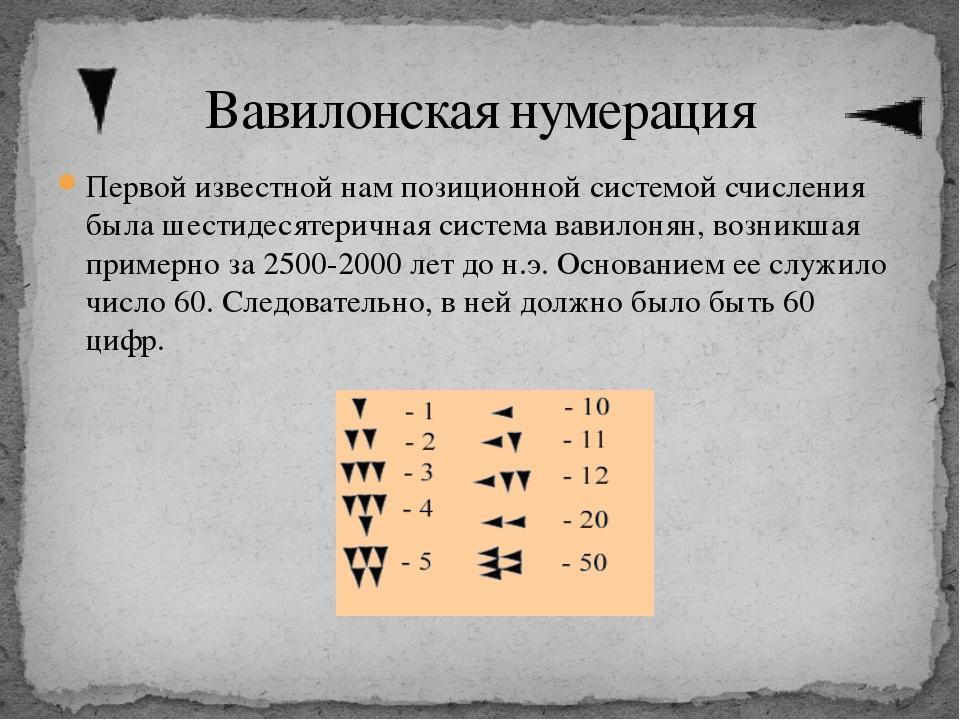 Вавилонская нумерация Первой известной нам позиционной системой счисления был...