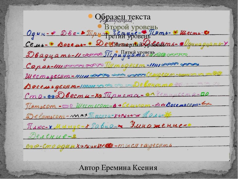 Автор Еремина Ксения
