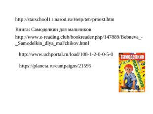 http://starschool11.narod.ru/Help/teh/proekt.htm Книга: Самоделкин для мальчи