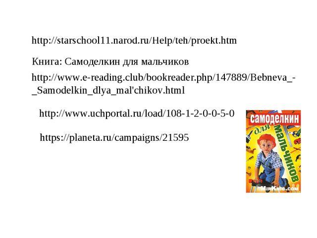 http://starschool11.narod.ru/Help/teh/proekt.htm Книга: Самоделкин для мальчи...