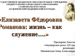 «Елизавета Фёдоровна Романова: жизнь – как служение….» Прозорова Анастасия «