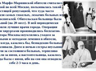 Больница Марфо-Мариинской обители считалась образцовой во всей Москве, пользо