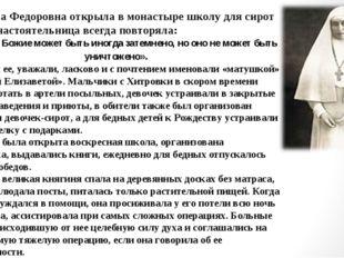 Елизавета Федоровна открыла в монастыре школу для сирот и детей, настоятельни