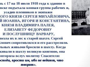 В ночь с 17 на 18 июля 1918 года к зданию в Алапаевске подъехала конная групп