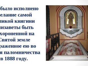 Так было исполнено желание самой великой княгини Елизаветы быть похороненной