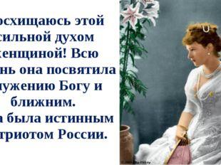 Восхищаюсь этой сильной духом женщиной! Всю жизнь она посвятила служению Бог