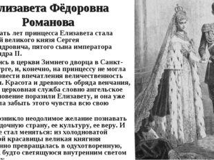 Елизавета Фёдоровна Романова В двадцать лет принцесса Елизавета стала невест