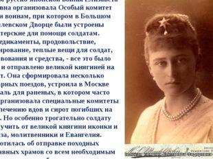 С началом русско-японской войны Елизавета Федоровна организовала Особый комит