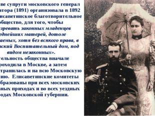 В качестве супруги московского генерал губернатора (1891) организовала в 1892