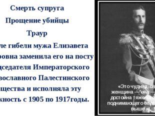 Смерть супруга Прощение убийцы Траур После гибели мужа Елизавета Фёдоровна за