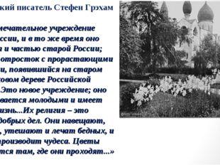 Английский писатель Стефен Грэхам писал: «Это замечательное учреждение новой