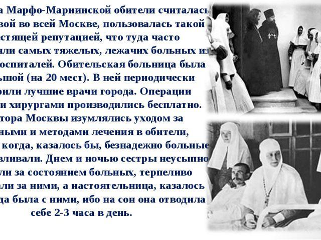 Больница Марфо-Мариинской обители считалась образцовой во всей Москве, пользо...