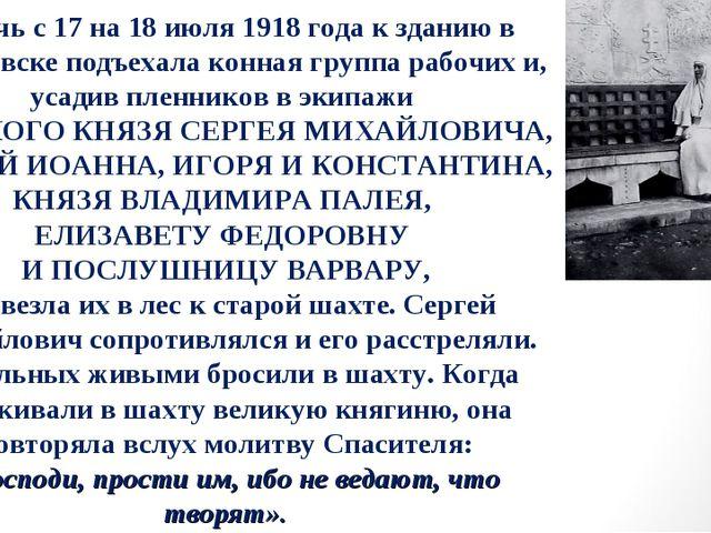 В ночь с 17 на 18 июля 1918 года к зданию в Алапаевске подъехала конная групп...