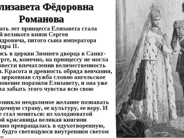 Елизавета Фёдоровна Романова В двадцать лет принцесса Елизавета стала невест...