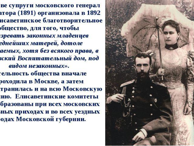 В качестве супруги московского генерал губернатора (1891) организовала в 1892...