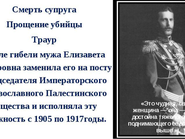 Смерть супруга Прощение убийцы Траур После гибели мужа Елизавета Фёдоровна за...