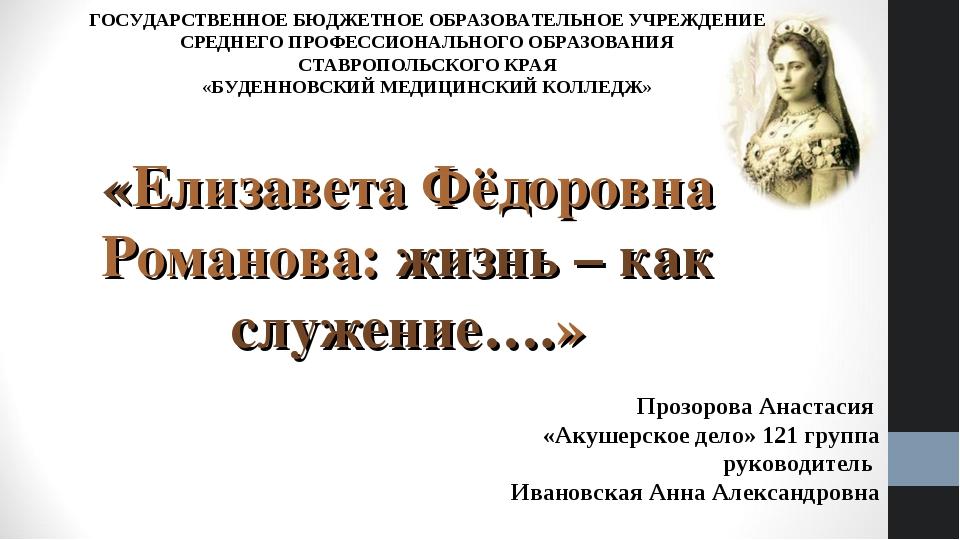 «Елизавета Фёдоровна Романова: жизнь – как служение….» Прозорова Анастасия «...