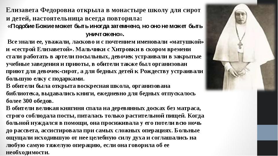 Елизавета Федоровна открыла в монастыре школу для сирот и детей, настоятельни...