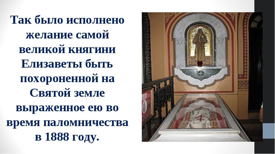 Так было исполнено желание самой великой княгини Елизаветы быть похороненной...