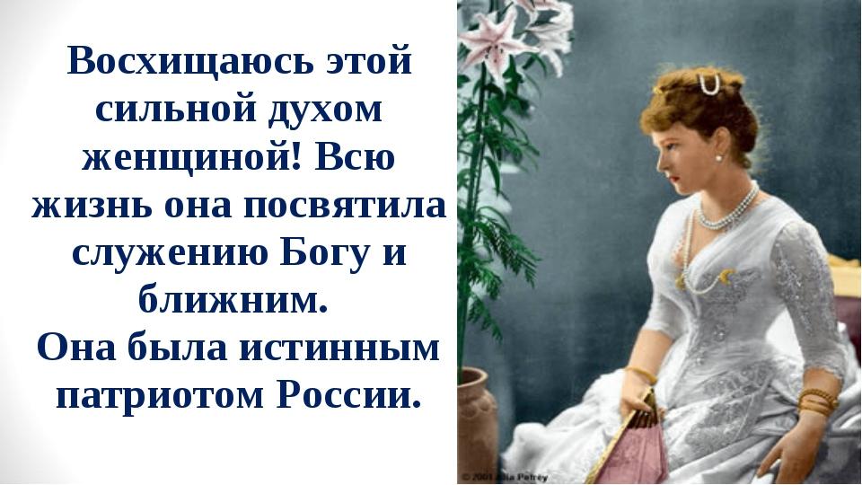 Восхищаюсь этой сильной духом женщиной! Всю жизнь она посвятила служению Бог...