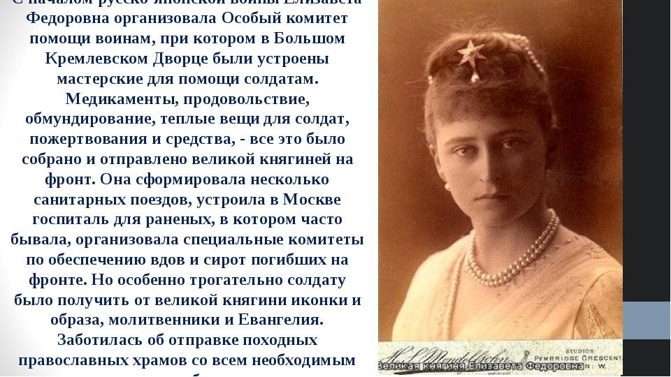 С началом русско-японской войны Елизавета Федоровна организовала Особый комит...