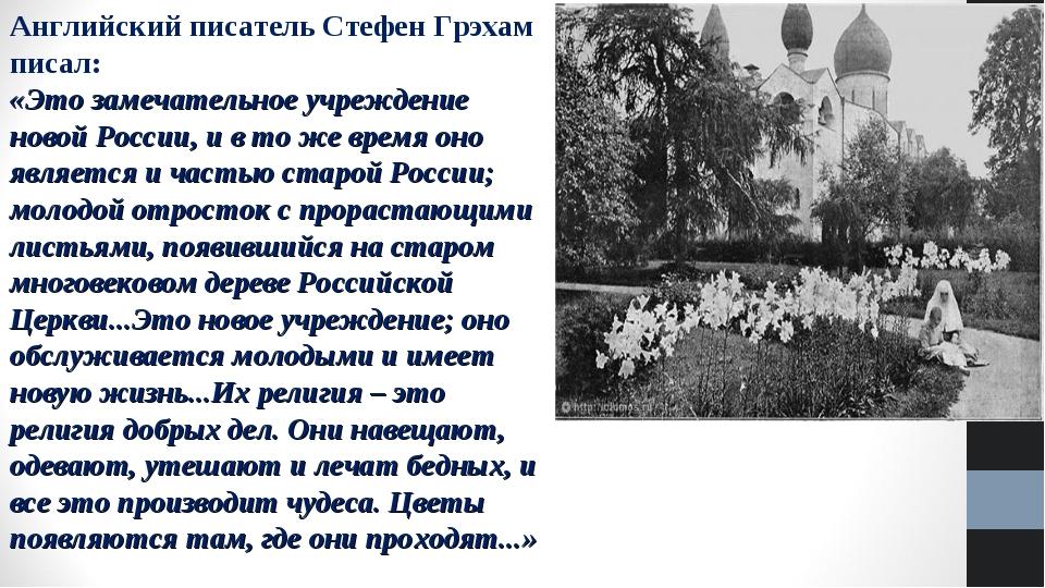 Английский писатель Стефен Грэхам писал: «Это замечательное учреждение новой...