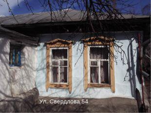 Ул. Свердлова 54
