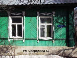 Ул. Свердлова 52