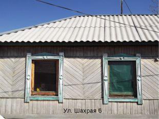 Ул. Шахрая 6