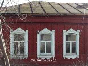 Ул. Антонова 11