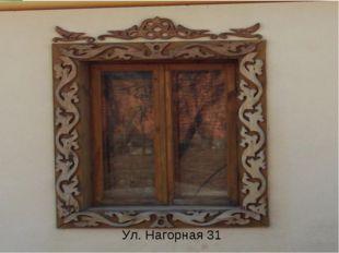 Ул. Нагорная 31