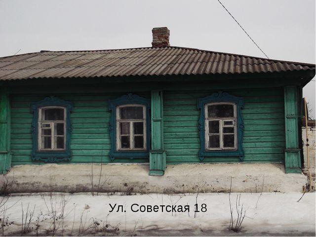 Ул. Советская 18