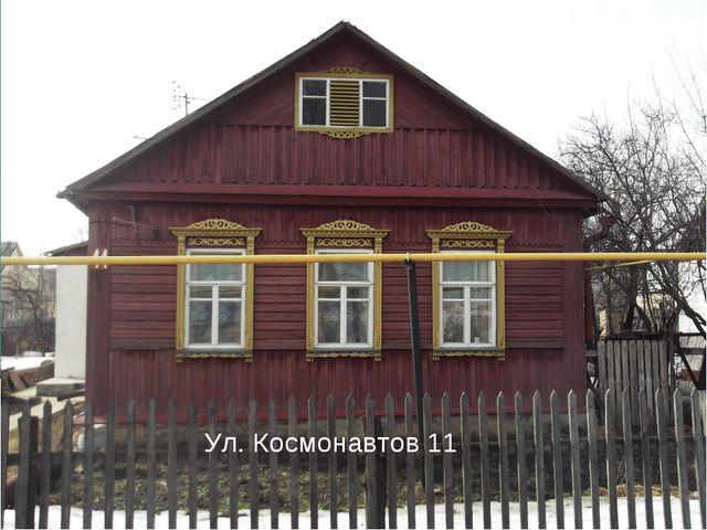 Ул. Космонавтов 11