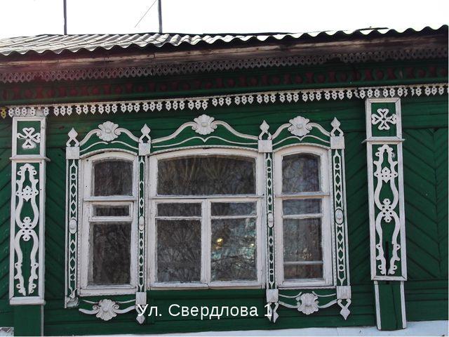 Ул. Свердлова 1