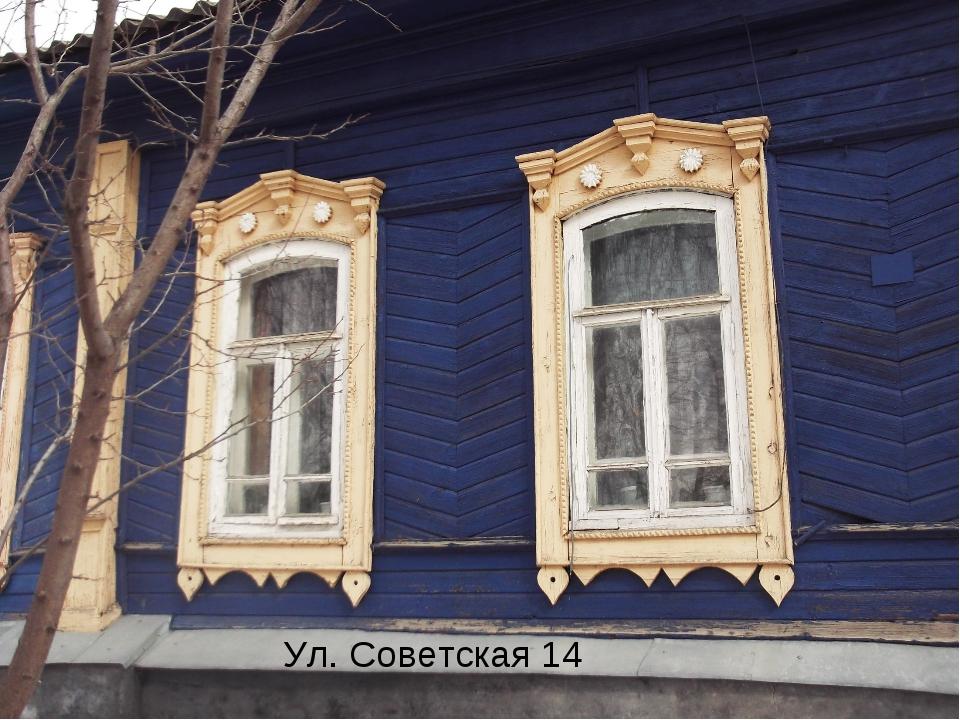 Ул. Советская 14