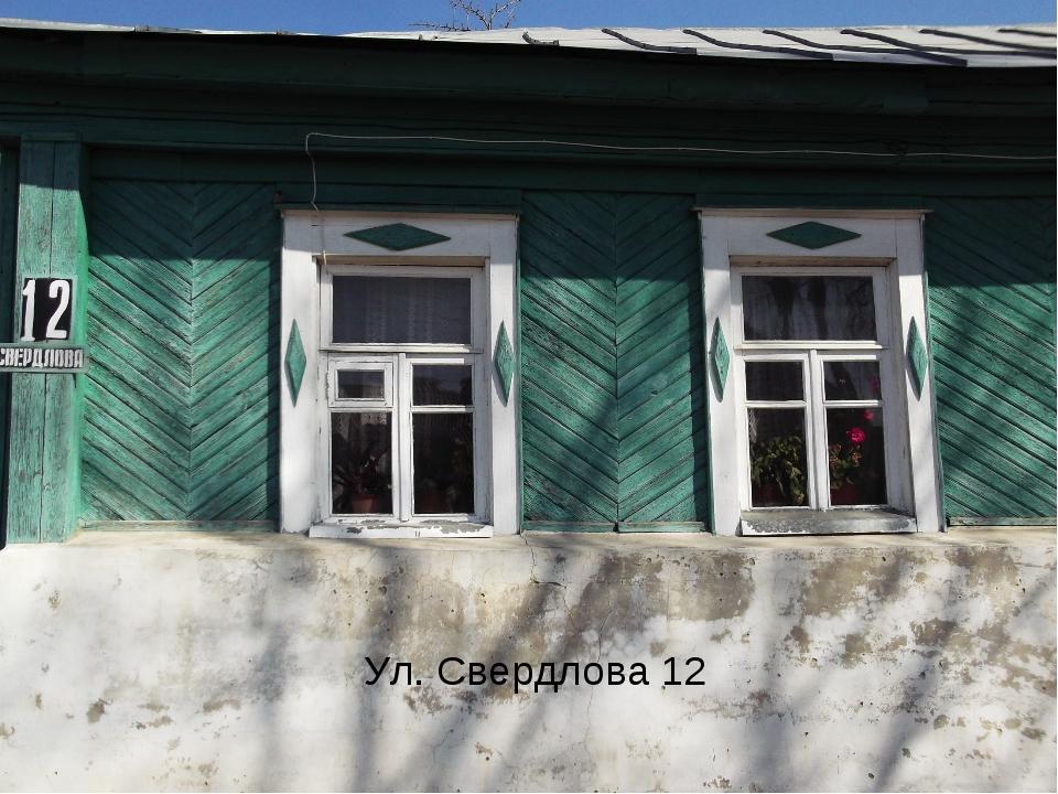Ул. Свердлова 12