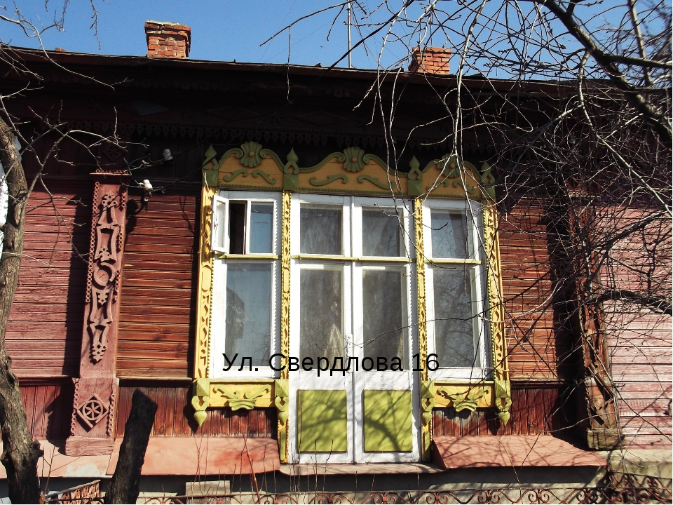 Ул. Свердлова 16
