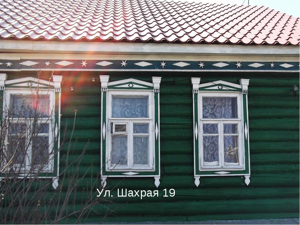 Ул. Шахрая 19