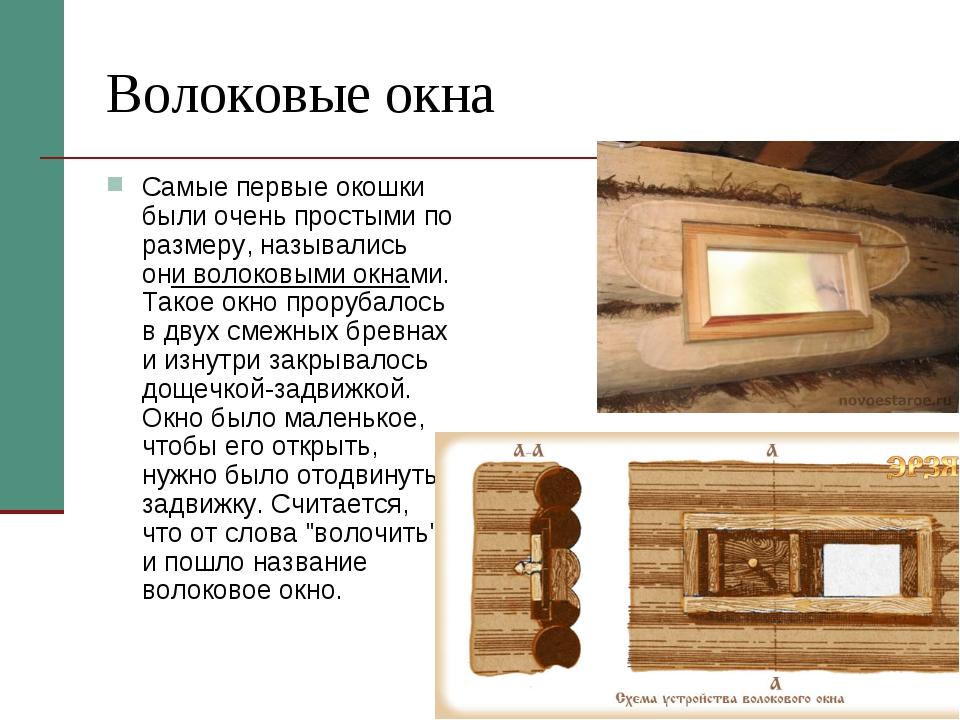 Волоковые окна Самые первые окошки были очень простыми по размеру, назывались...