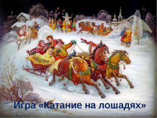 Игра «Катание на лошадях»